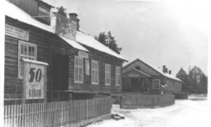 Устьваеньгское ГПТУ 14.